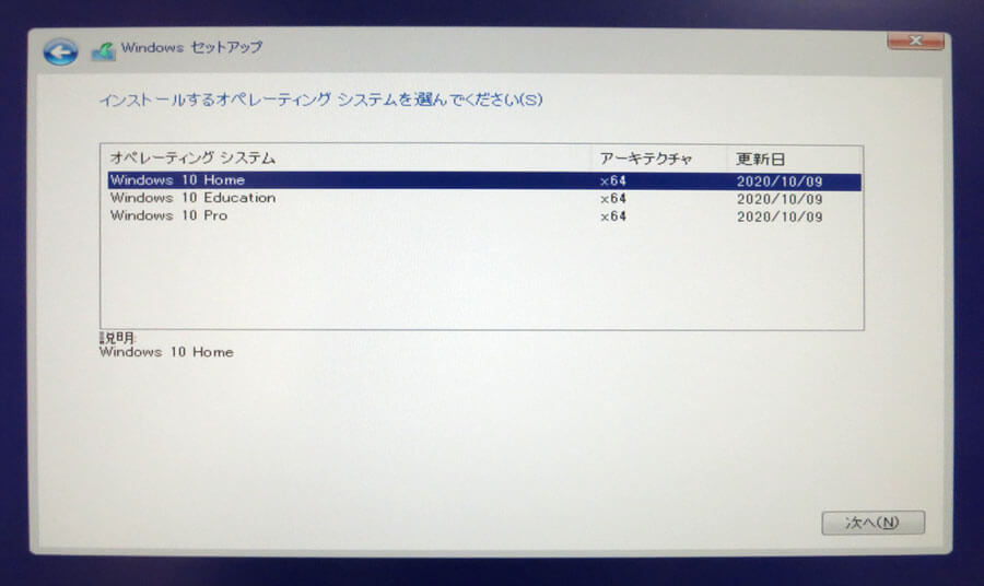 Windows10-homeをクリック