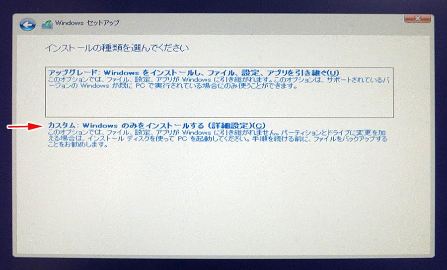 Windowsのみをインストールするを選択