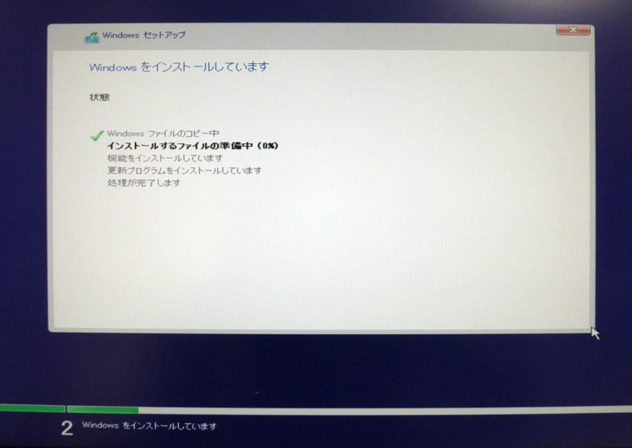 Windowsのインストールが始まる