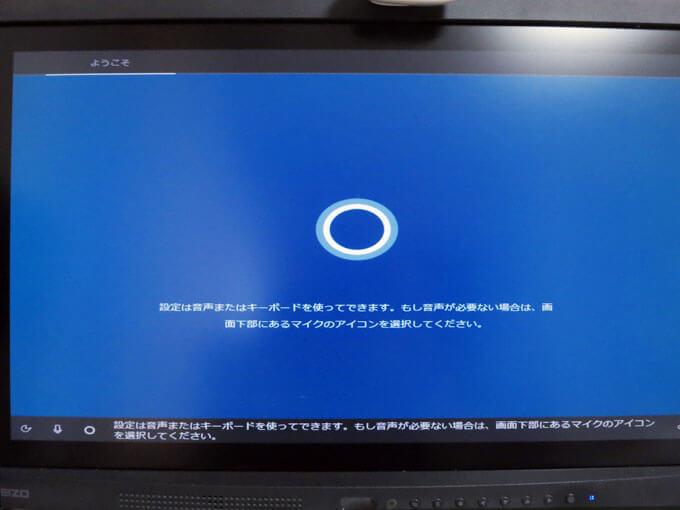 Windowsの初期設定画面